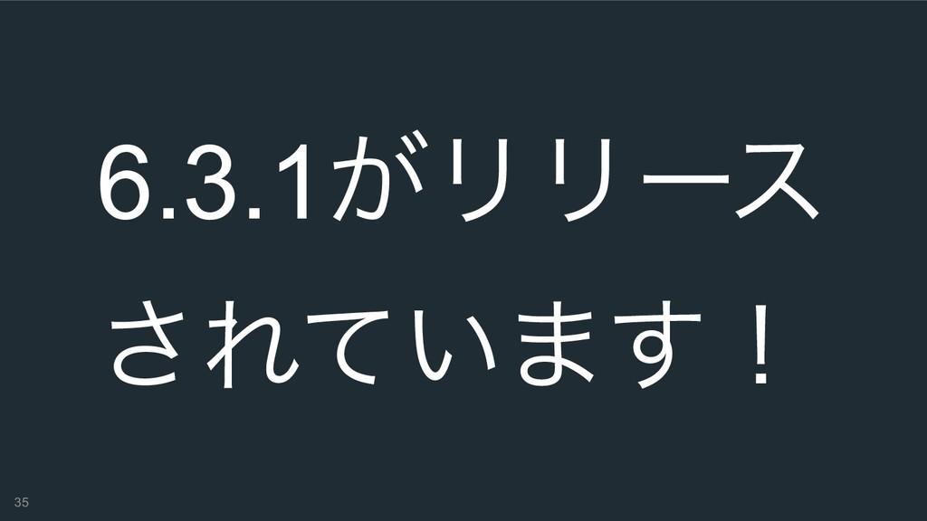 !35 6.3.1͕ϦϦʔε ͞Ε͍ͯ·͢ʂ