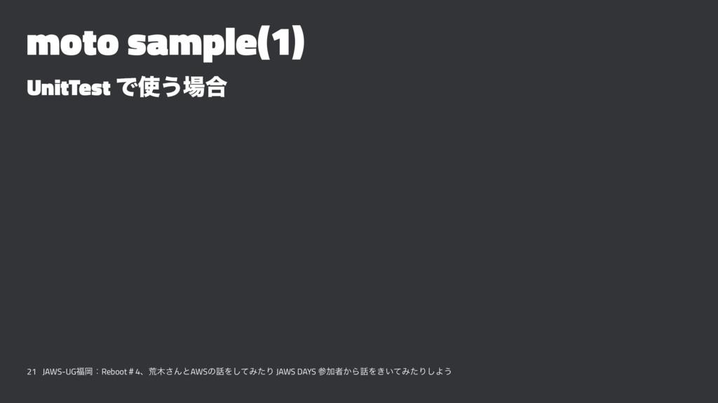 moto sample(1) UnitTest Ͱ͏߹ 21 JAWS-UGԬɿRebo...