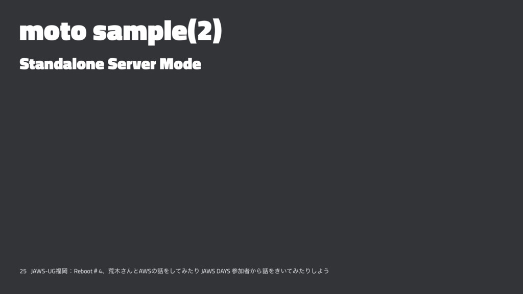 moto sample(2) Standalone Server Mode 25 JAWS-U...