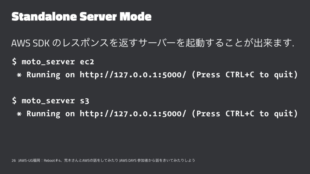 Standalone Server Mode AWS SDK ͷϨεϙϯεΛฦ͢αʔόʔΛىಈ...