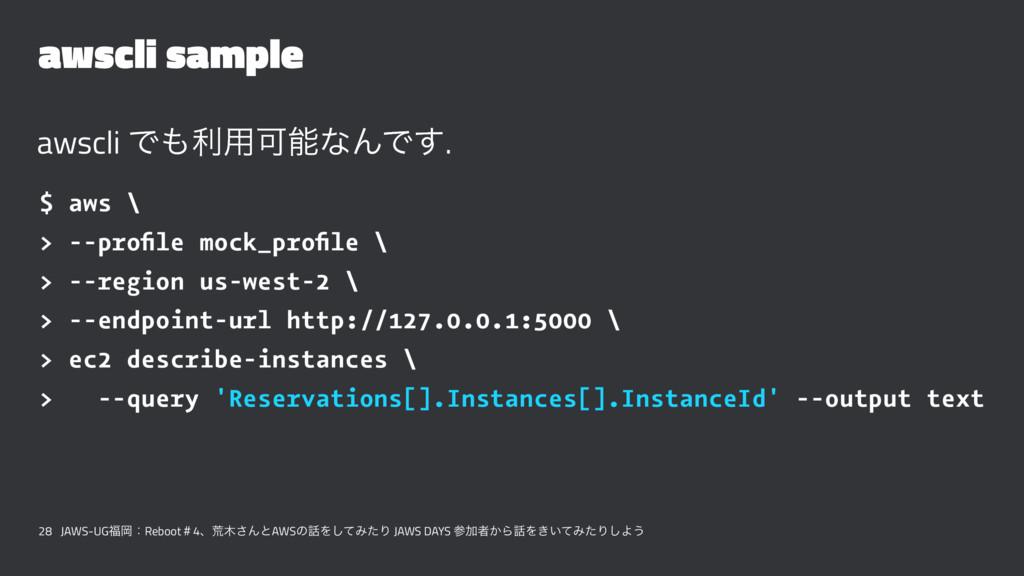 awscli sample awscli Ͱར༻ՄͳΜͰ͢. $ aws \ > --pr...