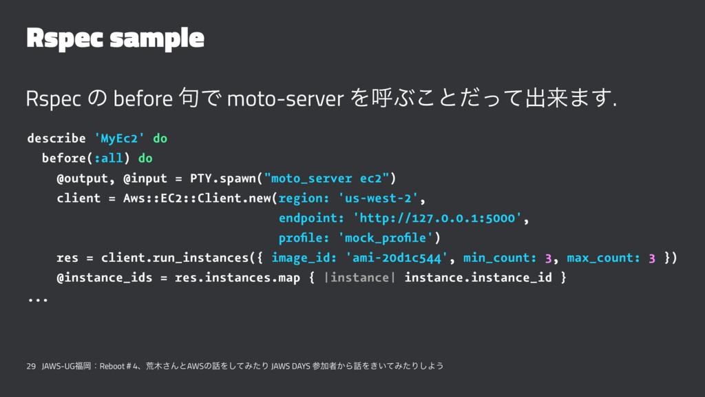 Rspec sample Rspec ͷ before ۟Ͱ moto-server ΛݺͿ͜...
