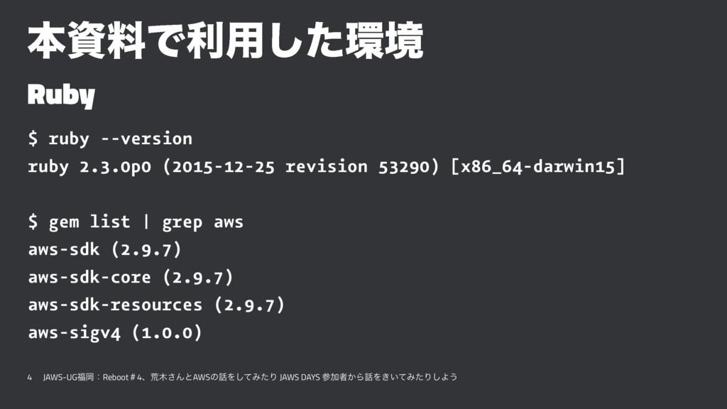 ຊྉͰར༻ͨ͠ڥ Ruby $ ruby --version ruby 2.3.0p0 (...
