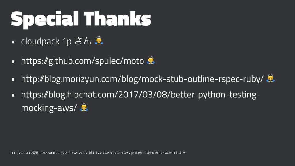 Special Thanks • cloudpack 1p ͞Μ ! • https:/ /g...