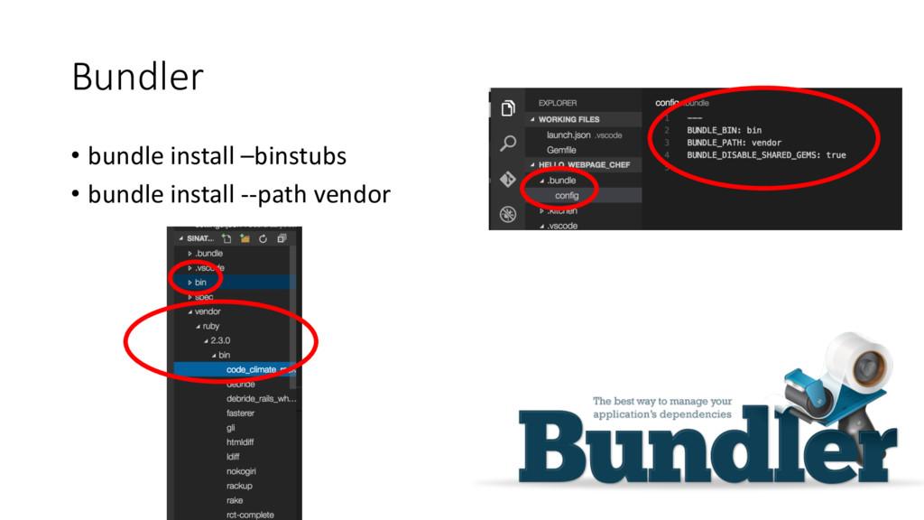 Bundler • bundle install –binstubs • bund...
