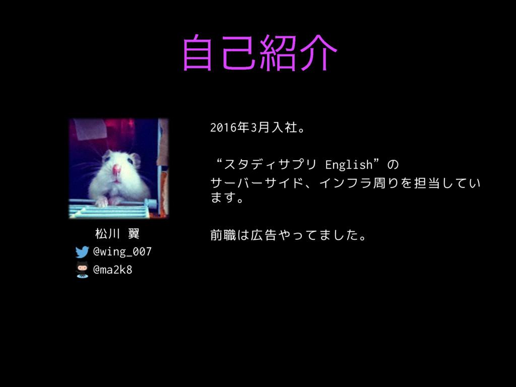"ࣗݾհ 2016年3月入社。 ""スタディサプリ English""の サーバーサイド、インフラ..."