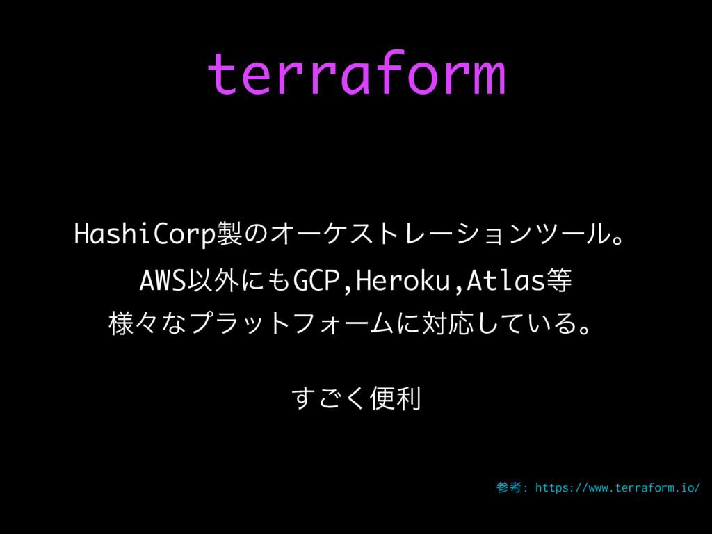 terraform HashiCorpͷΦʔέετϨʔγϣϯπʔϧɻ AWSҎ֎ʹGCP,...
