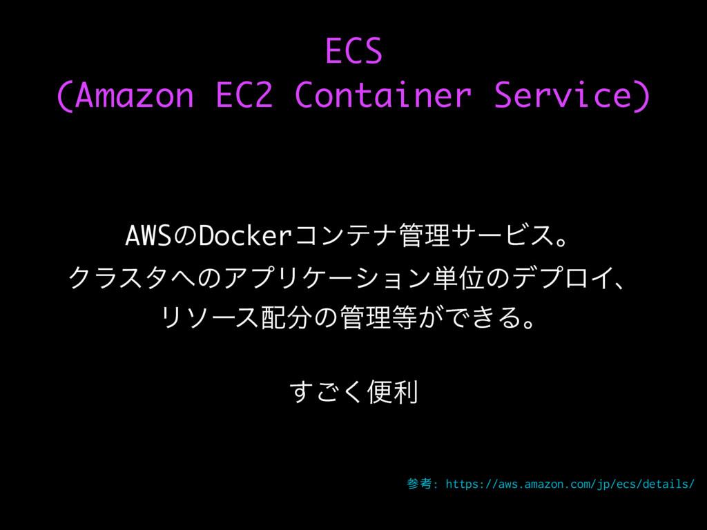 ECS (Amazon EC2 Container Service) AWSͷDockerίϯ...