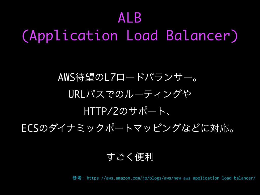 ALB (Application Load Balancer) AWSͷL7ϩʔυόϥϯα...
