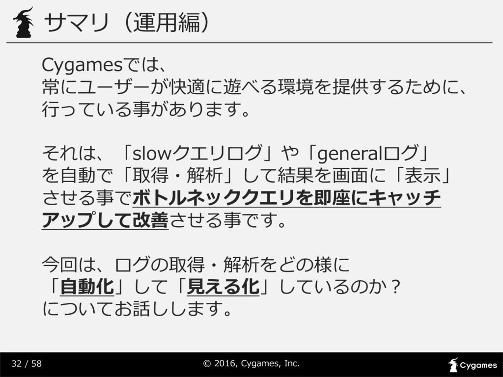 © 2016, Cygames, Inc. 32 / 58 サマリ(運⽤用編) Cyg...