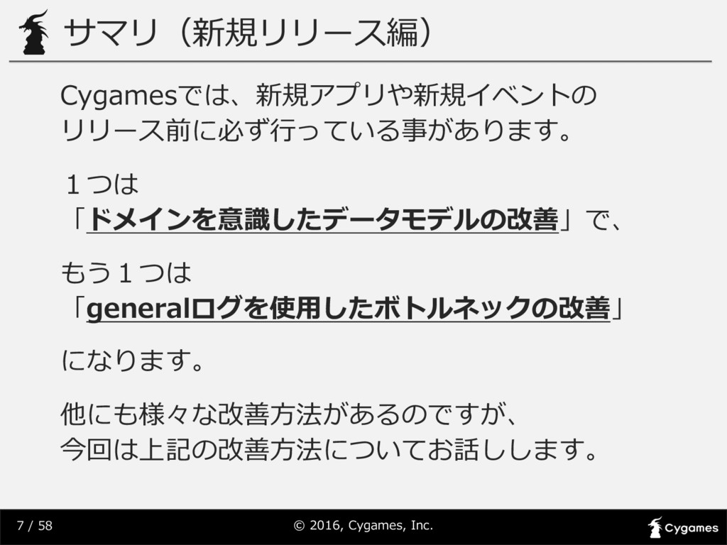 © 2016, Cygames, Inc. 7 / 58 サマリ(新規リリース編) C...