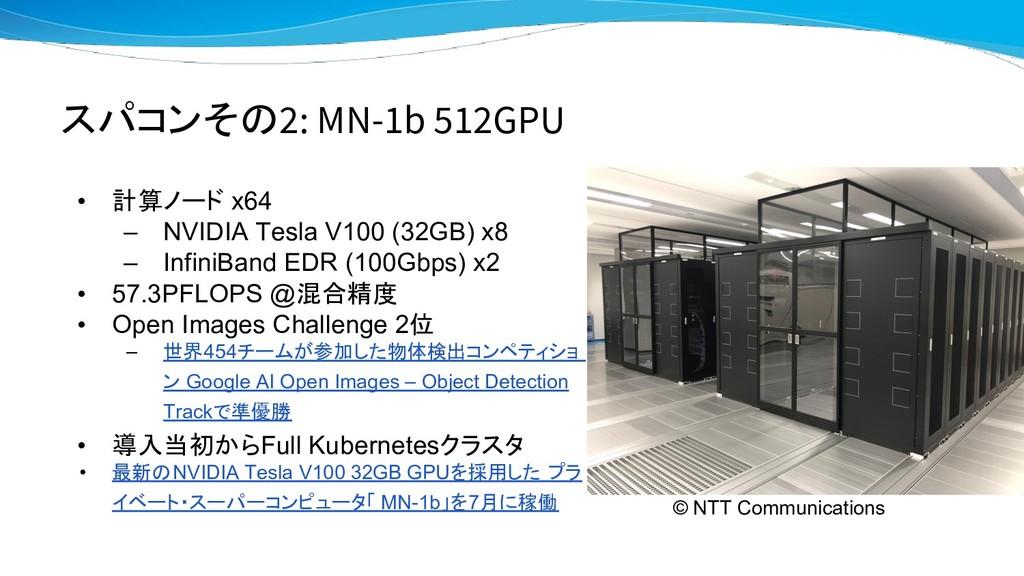 スパコンその2: MN-1b 512GPU • 計算ノード x64 – NVIDIA Tesl...