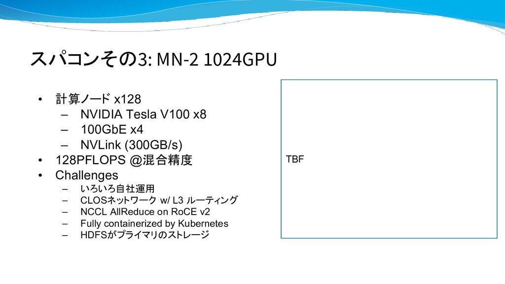 スパコンその3: MN-2 1024GPU • 計算ノード x128 – NVIDIA Tes...