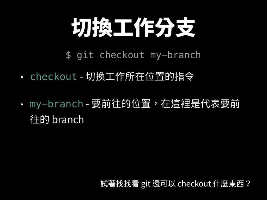 ⴗ䳖䊨⡲ⴕ佅 ˖ checkoutⴗ䳖䊨⡲䨾㖈⡙縨涸䭸⟂ ˖ my-branch...