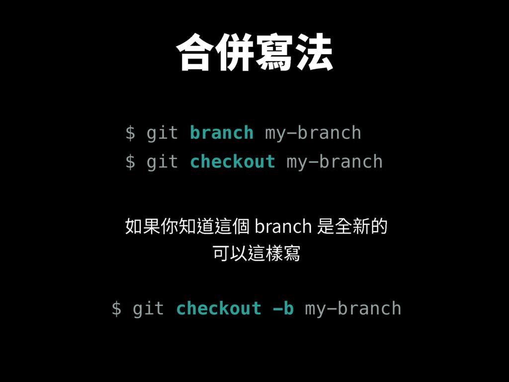 ざ⢘㻨岁 $ git branch my-branch $ git checkout my-b...