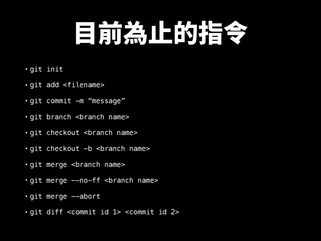 湡捀姺涸䭸⟂ • git init • git add <filename> • git c...