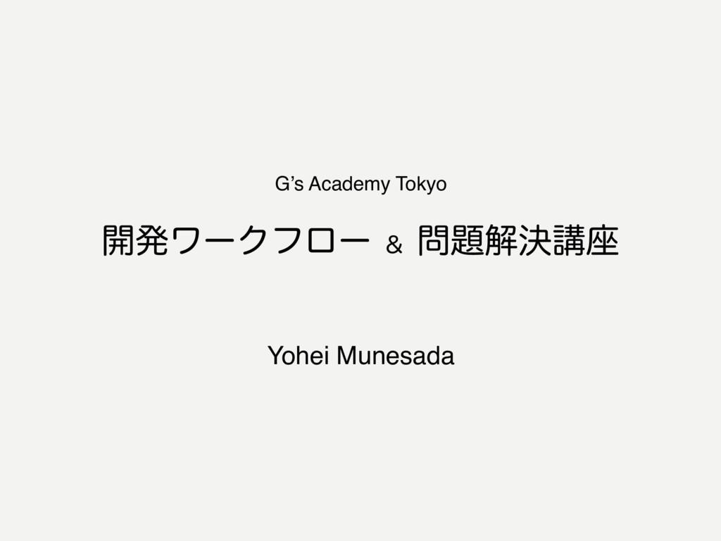 G's Academy Tokyo ։ൃϫʔΫϑϩʔˍղܾߨ࠲ Yohei Munes...