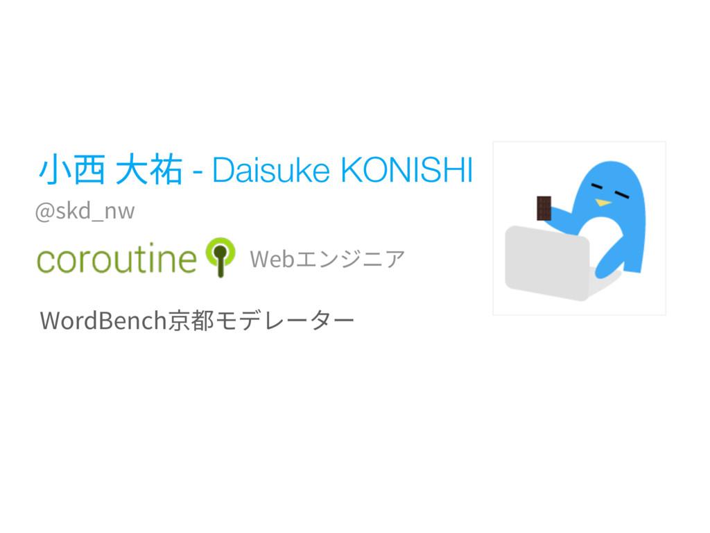 !TLE@OX 㼭銮㣐牂Daisuke KONISHI 8FCؒٝآص، 8PSE#F...