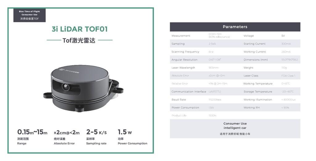 3i LiDAR TOF01 Tof激光雷达 消费级偏置TOF 采样率 2-5 K/S Sam...