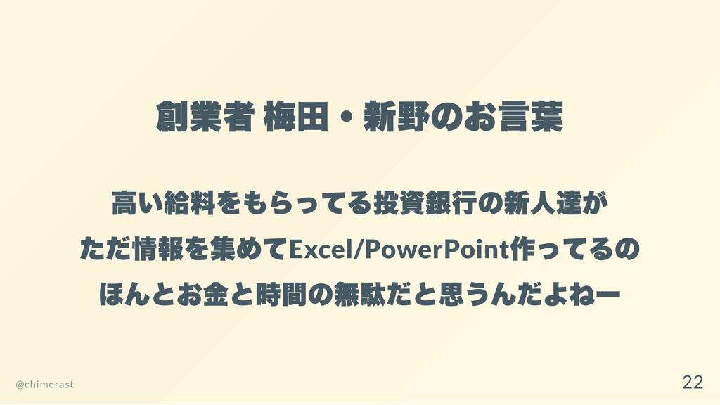 創業者 梅田・新野のお言葉 高い給料をもらってる投資銀行の新人達が ただ情報を集めてExcel...