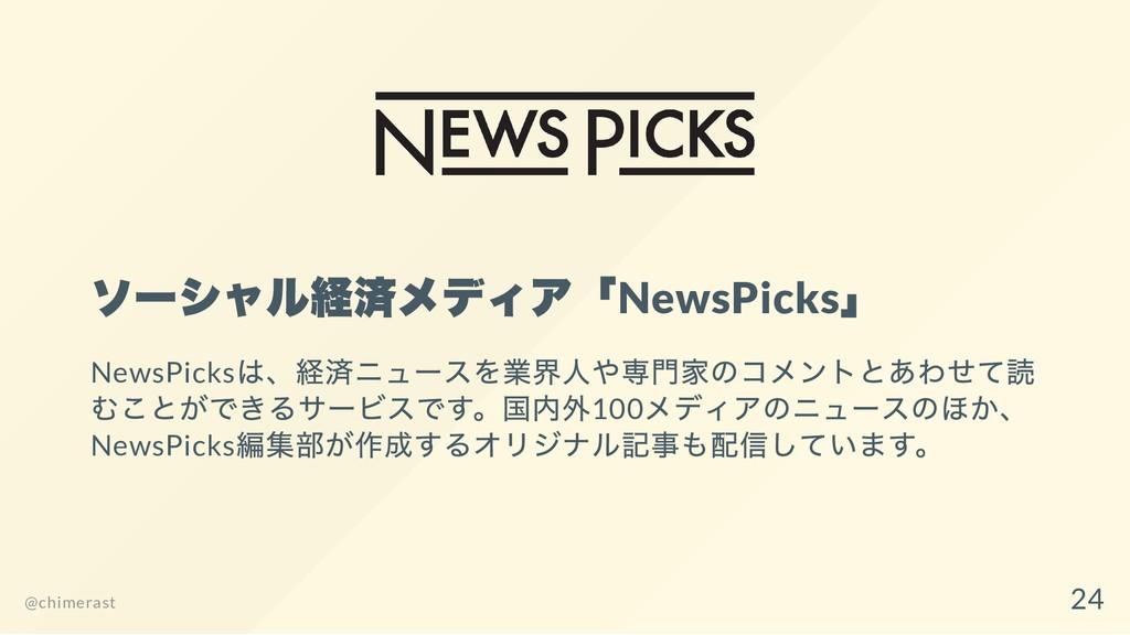 ソーシャル経済メディア「NewsPicks 」 NewsPicks は、経済ニュースを業界人や...