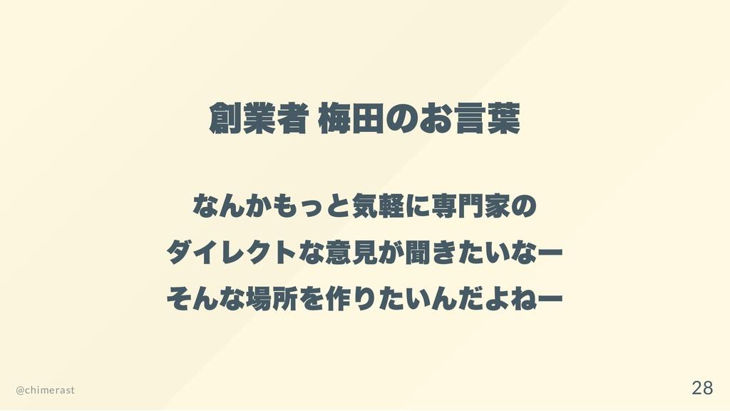 創業者 梅田のお言葉 なんかもっと気軽に専門家の ダイレクトな意見が聞きたいなー そんな場所を...