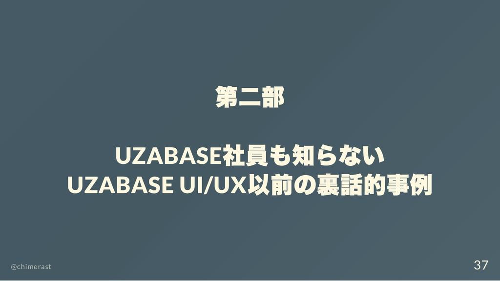 第二部 UZABASE 社員も知らない UZABASE UI/UX 以前の裏話的事例 @chi...