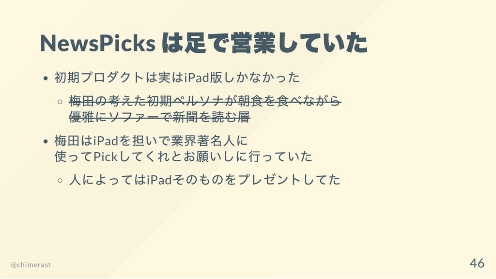 NewsPicks は足で営業していた 初期プロダクトは実はiPad 版しかなかった 梅田の考...