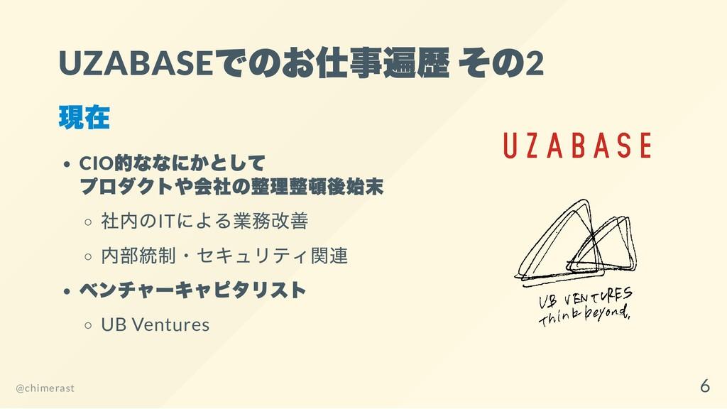 UZABASE でのお仕事遍歴 その2 現在 CIO 的ななにかとして プロダクトや会社の整理...