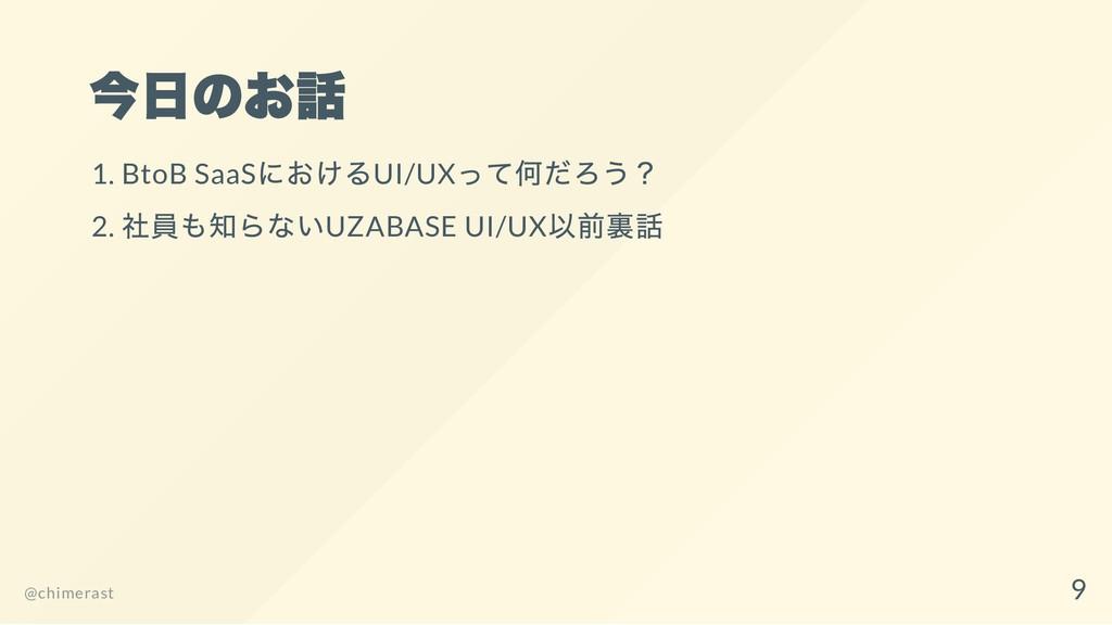 今日のお話 1. BtoB SaaS におけるUI/UX って何だろう? 2. 社員も知らない...