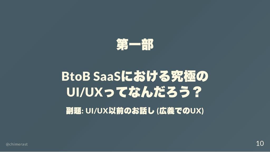 第一部 BtoB SaaS における究極の UI/UX ってなんだろう? 副題: UI/UX ...