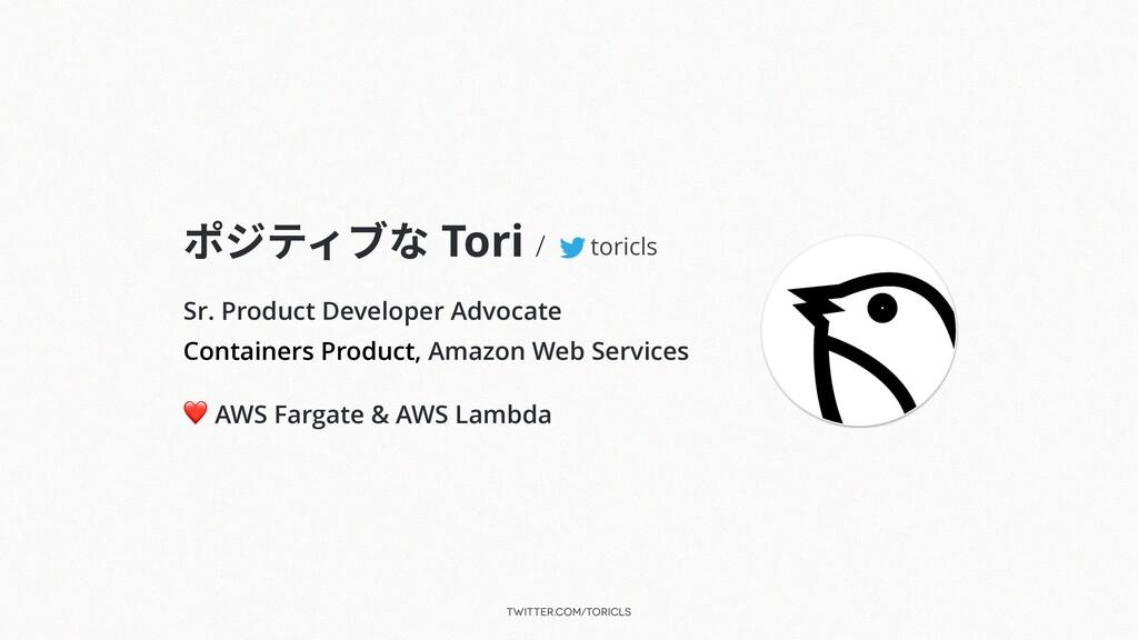 twitter.com/toricls ポジティブな Tori / Sr. Product D...