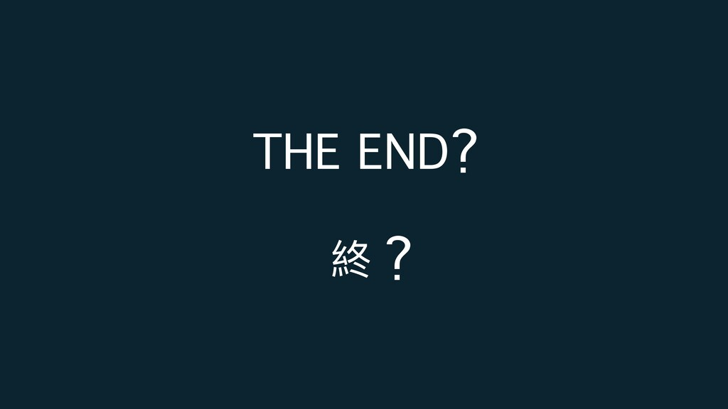 THE END? 終 ?