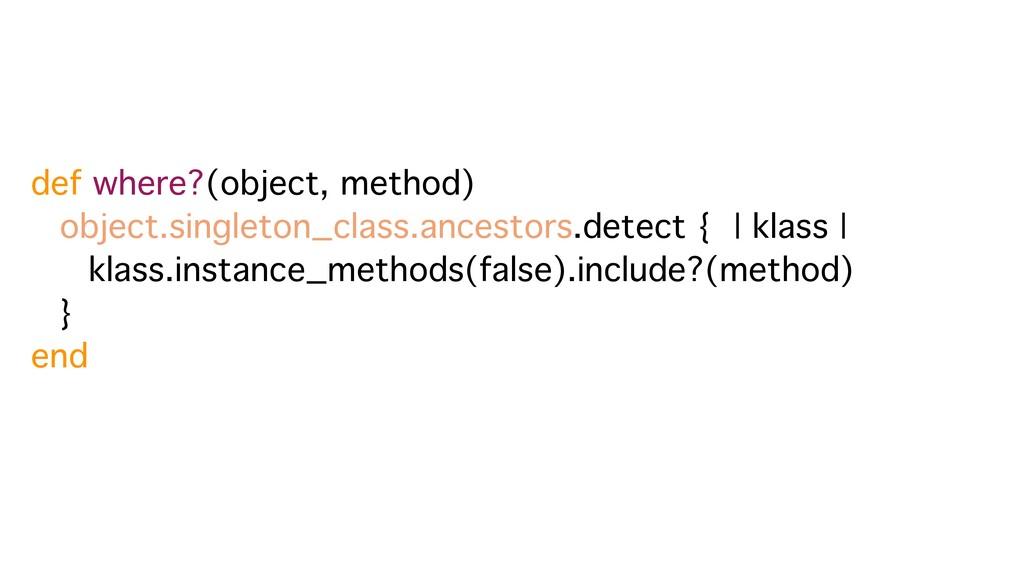 def where?(object, method) object.singleton_cla...