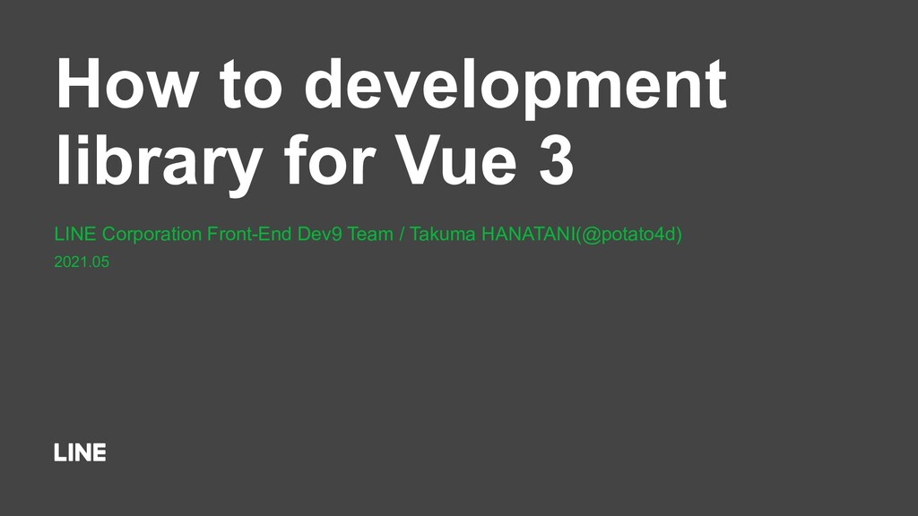 How to development library for Vue 3 LINE Corpo...