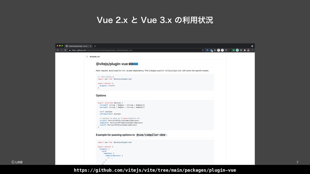 7VF Yͱ 7VF Yͷར༻ঢ়گ https://github.com/vite...
