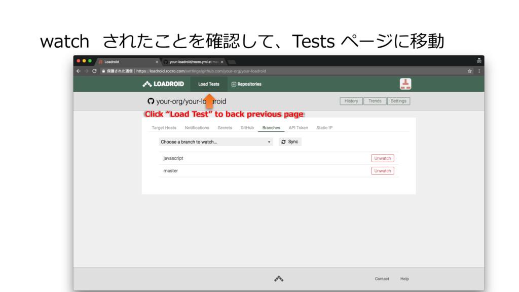 """watch されたことを確認して、Tests ページに移動 2つ選択 Click """"Load ..."""