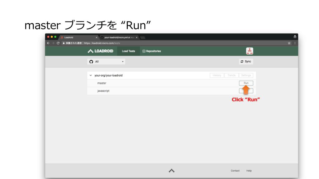 "master ブランチを ""Run"" Click ""Run"""