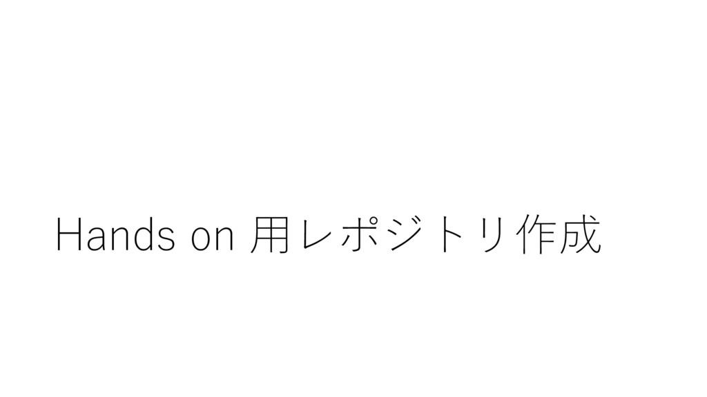 Hands on ⽤レポジトリ作成