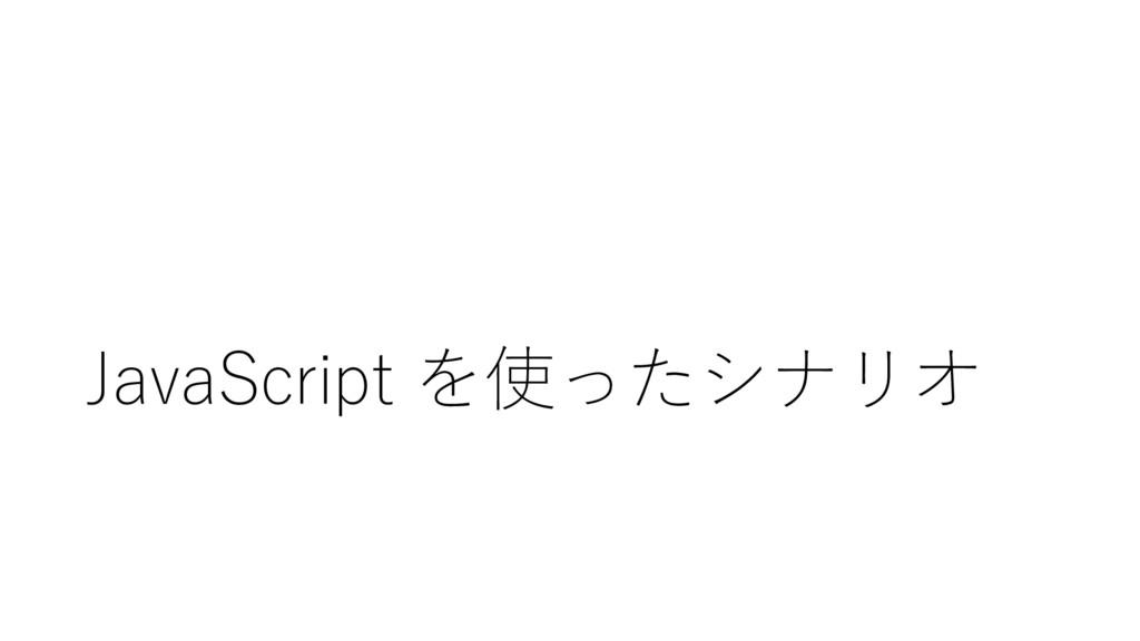 JavaScript を使ったシナリオ