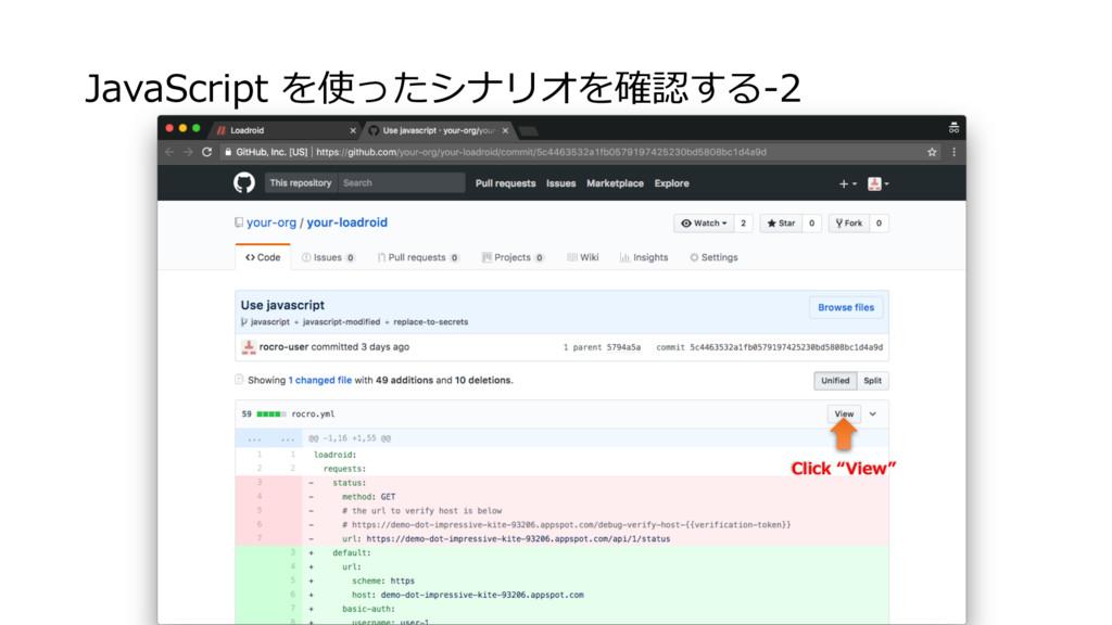 """JavaScript を使ったシナリオを確認する-2 Click """"View"""""""