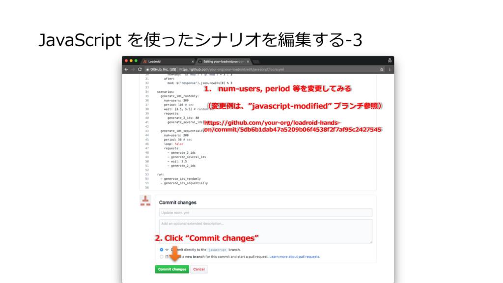 """JavaScript を使ったシナリオを編集する-3 2. Click """"Commit cha..."""