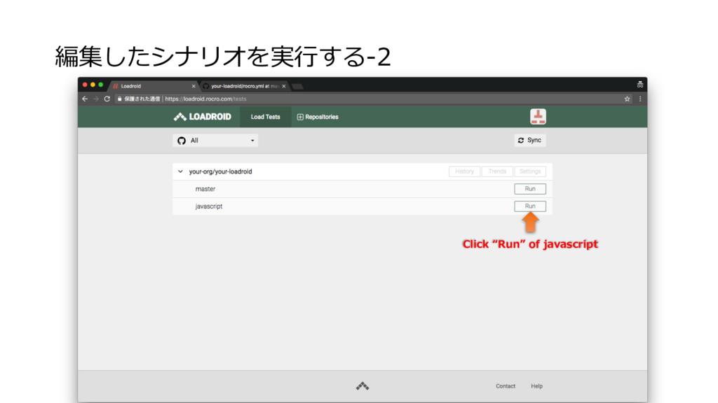 """編集したシナリオを実⾏する-2 Click """"Run"""" of javascript"""