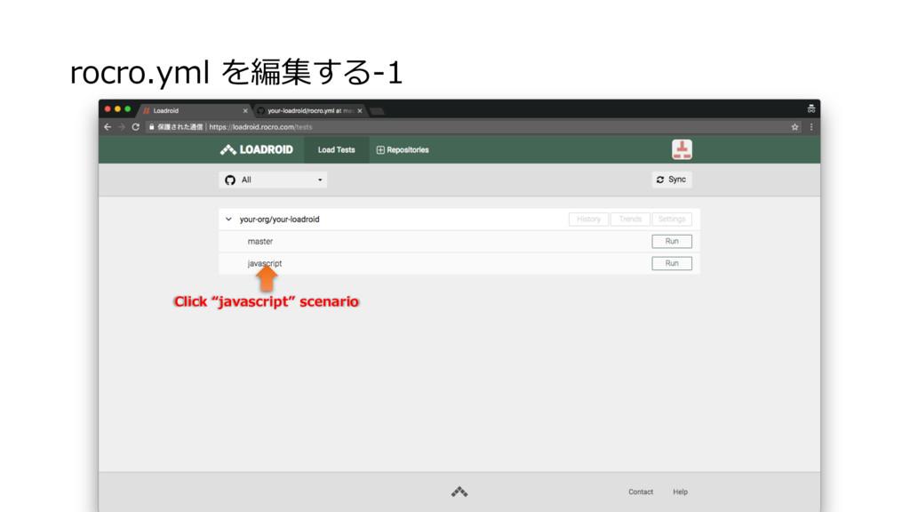 """rocro.yml を編集する-1 Click """"javascript"""" scenario"""