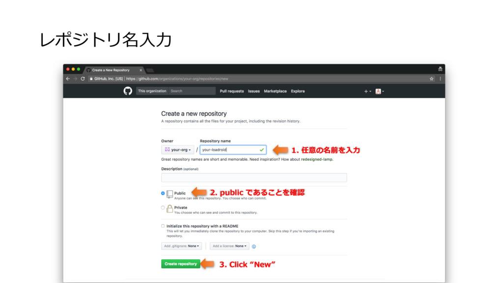 """レポジトリ名⼊⼒ 3. Click """"New"""" 2. public であることを確認 1. 任..."""