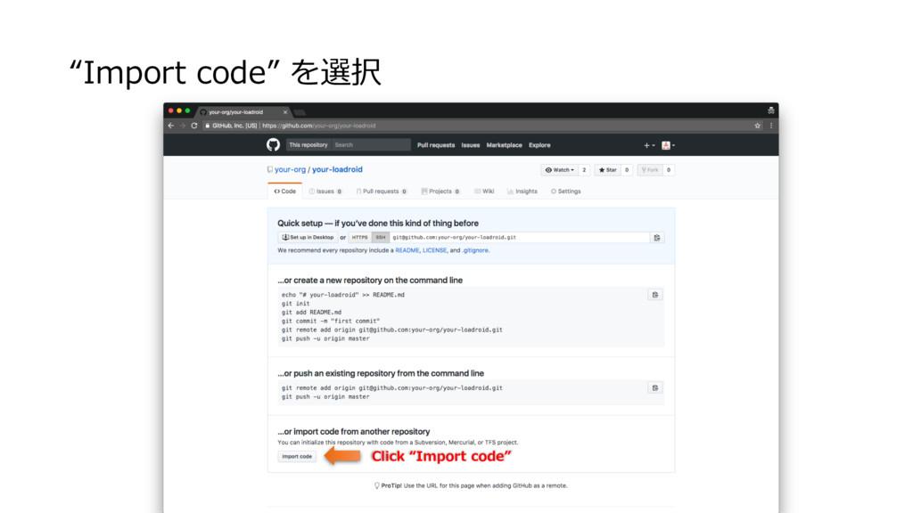 """""""Import code"""" を選択 任意のrepository 名を⼊⼒ Click """"Imp..."""