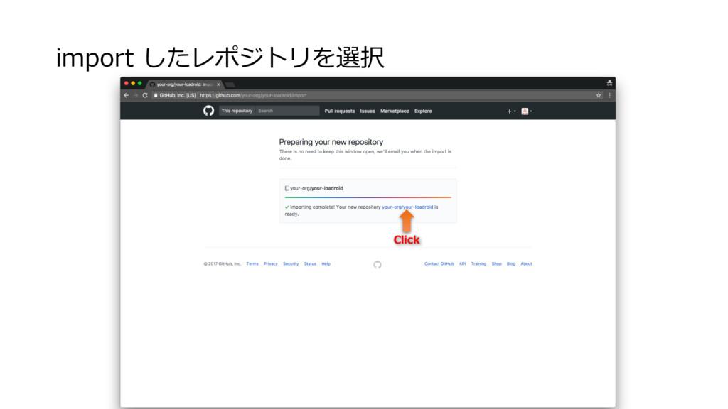 import したレポジトリを選択 Click