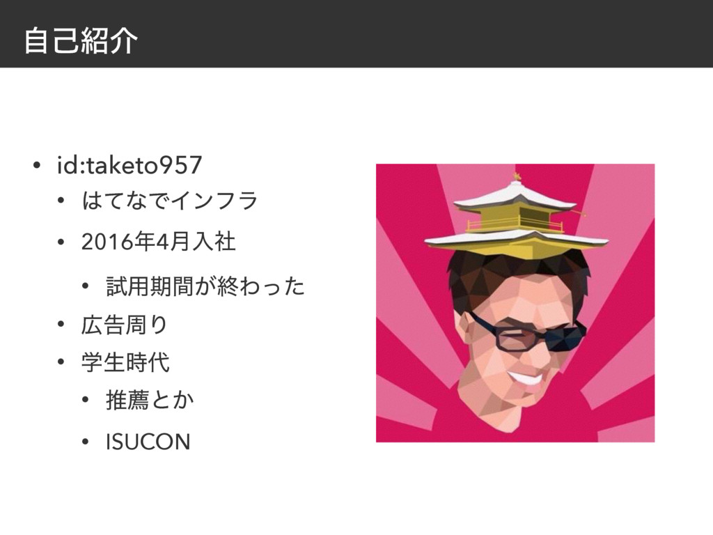 ࣗݾհ • id:taketo957 • ͯͳͰΠϯϑϥ • 20164݄ೖࣾ • ࢼ༻...
