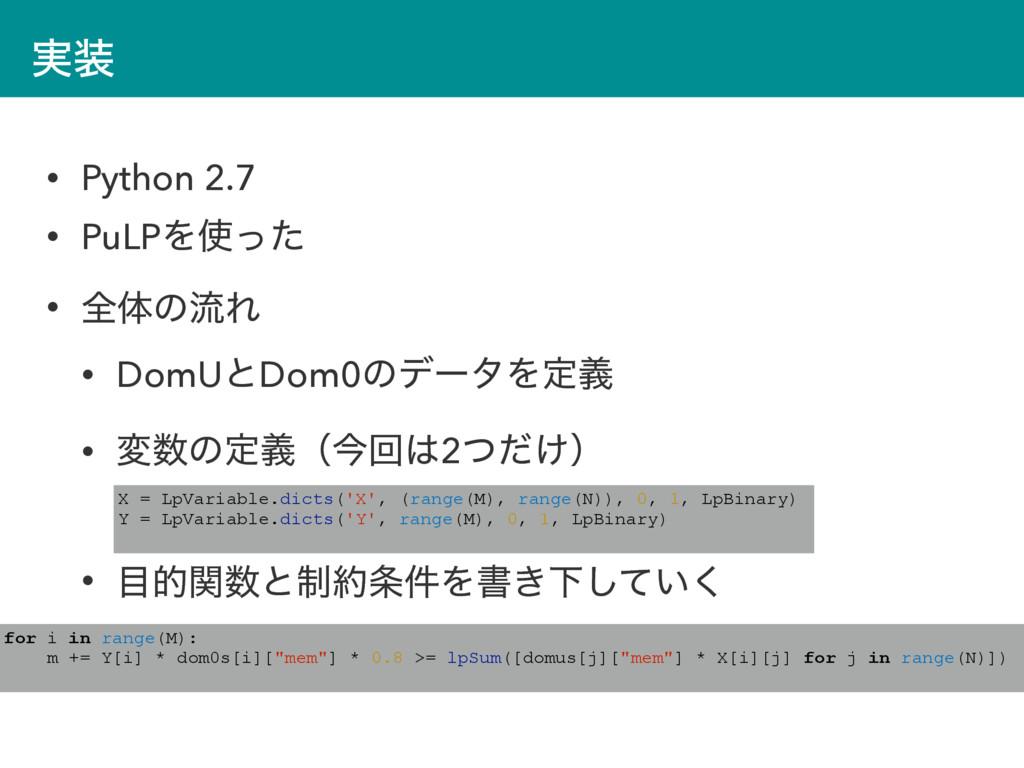 ࣮ • Python 2.7 • PuLPΛͬͨ • શମͷྲྀΕ • DomUͱDom0ͷ...