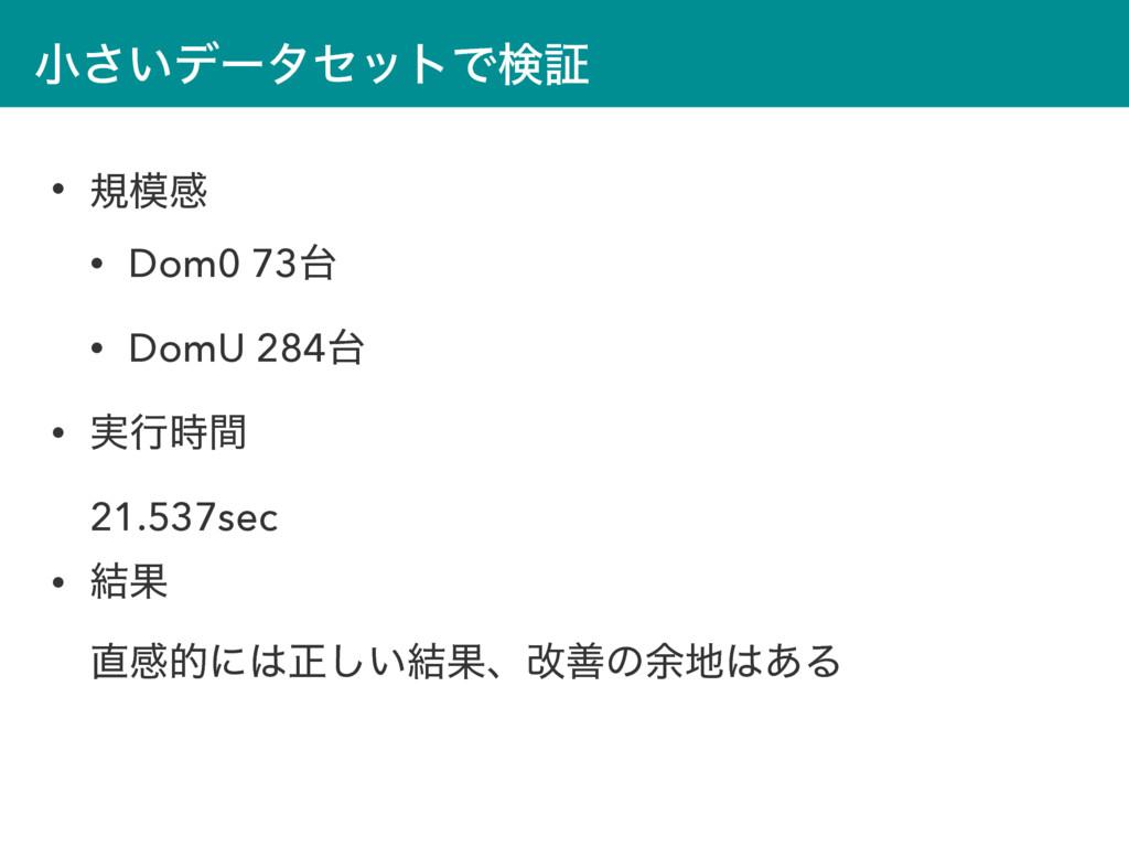 খ͍͞σʔληοτͰݕূ • نײ • Dom0 73 • DomU 284 • ࣮ߦ...